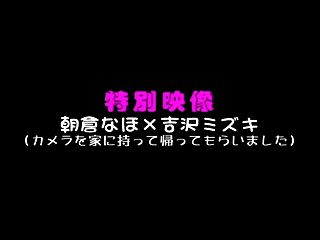beste japanische lesbische Kuss-Szene
